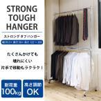 業務用 ストロングタフハンガー 耐荷重100kg 上下2段吊り KGH-1000 高さ調節可能 ハンガー 頑丈ハンガー ラック スチール 頑丈 洋服掛け
