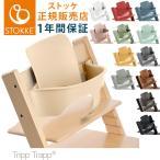 STOKKE トリップトラップ ベビーセット TRIPP TRAPP 子供椅子 ベビー チェア イス ストッケ社 ストッケ