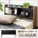 ヘッドボード MUUR ムール ベッド収納 ベッドシェルフ 宮棚 シングル 収納 木製 追加収納 後付け サイドボード 代引不可