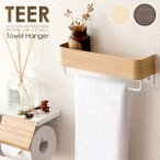 タオルハンガー TEER ティール おしゃれな木目調 棚板付き タオルハンガー タオル掛け キッチンタオル トイレ 代引不可