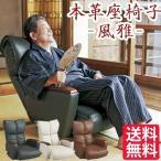 ショッピング本革 本革座椅子 風雅 YS-P1370HR 本革張り 肘付 回転 座イス 代引不可
