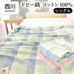 西川 タオルケット やさしい肌ざわり タオルケット 綿 コットン 100% 140x190 シングルサイズ