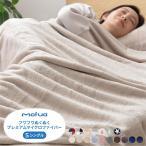 マイクロファイバー 毛布 ブランケット 敷パッド 敷きパッド シングル ベッドパッド mofua モフア プレミアム