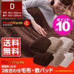 2枚合わせ毛布・敷パッド 敷きパッド ダブル HeatWarm ヒートウォーム 発熱あったか