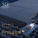 answer 無膜ウレタン使用 10cm厚マットレス(三つ折り)  セミダブル
