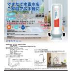 元気の水 シンクタンク FMRP-16KS 日本製 水素水 代引不可