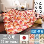 日本製 こたつ布団 オックス 正方形 185×185cm 抗菌防臭加工 こたつ 掛け布団 掛けふとん こたつ掛布団 国産
