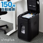 simplus オートフィードシュレッダー SP-OA152-BK 自動細断 150枚 60分連続使用 カード対応 シンプラス 業務用 シュレッダー