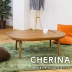 ショッピングコタツ 東谷 AZUMAYA チェリナ CHERINA オーバルこたつ こたつ コタツ OH-101 代引不可