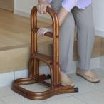 大竹産業 籐ラタン 立ち上がり杖 つかまり立ちステッキ 3段階手すり 代引不可