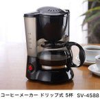 コーヒーメーカー ドリップ式 5杯 コーヒーメーカー 5カップ SV-4588 代引不可
