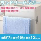 ハンガー 日本製 物干し タオル干し 風呂場 タオル掛け 杉山金属 KS-2756 ランドリーハンガー 代引不可