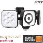 限定おまけ付き RITEX ライテックス C-AC8160 LEDセンサーライト 防犯カメラ 8W×2灯 コンセント式 LED センサースリムライト 防災 代引不可