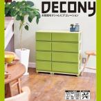 JEJ デコニー チェスト 4段 幅54 ワイド ホワイト DCNW-4WH