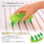 お風呂のふたを簡単にお掃除 風呂蓋ブラシこまめちゃん 1個(代引き不可)