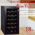 ショッピングワイン ワインセラー 家庭用 18本 収納 D-STYLIST シンプル カジュアル