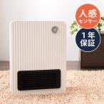 セラミックファンヒーター 人感センサー付 2段階 600W/1200W ミニ 小型 スリム コンパクト 足元 暖房