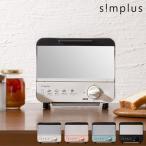 simplus コンパクトトースター 500W 1枚焼き SP-RTO1 4色 トースター コンパクト 一人暮らし おしゃれ レトロ  ブラック