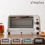 トースター simplus オーブントースター 1000W 2枚焼き SP-RTO2 4色 おしゃれ レトロ シンプラス 北欧 温度調節 トースト