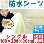 ショッピングBOX 防水シーツ BOXシーツ シングル おねしょ対策防水シーツ 100×200cm ベッドタイプ 洗える シーツ 介護 おねしょ ペット 綿パイル 代引不可