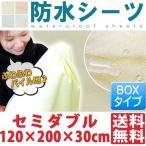 ショッピングBOX 防水シーツ BOXシーツ セミダブル おねしょ対策防水シーツ 120×200cm ベッドタイプ 洗える シーツ 介護 おねしょ ペット 綿 代引不可