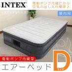 INTEX ベッド 電動エアーベッド ダブル 高反発 マットレス インテックス エアベッド 高さ33cm 極厚 日本語説明書 90日間保証付き 圧縮ベッド