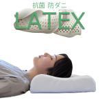 LATEX ラテックス 100%使用 枕 30×50cm トリプル効果 高反発枕 モールド製法でへたりにくい 枕 抗菌 防ダニ 防カビ
