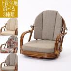 ショッピングラタン ラタン 回転座椅子ロータイプ+座面&背もたれクッションセット(織り) HR(ブラウン) 籐 チェア ブラウン 選べるクッション 和室 アジアン 代引不可