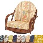 ショッピングラタン ラタン 回転座椅子ロータイプ+座面&背もたれクッションセット(プリント) HR(ブラウン) 籐 チェア ブラウン 選べるクッション 和室 アジアン 代引不可