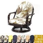 ショッピングラタン ラタン 回転座椅子ミドルタイプ+座面&背もたれクッションセット(プリント) CB(ダークブラウン) 籐 チェア 選べるクッション 和室 アジアン 代引不可