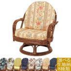 ショッピングラタン ラタン 回転座椅子ミドルタイプ+座面&背もたれクッションセット(プリント) HR(ブラウン) 籐 チェア 選べるクッション 和室 アジアン 和風 代引不可