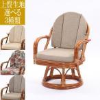 ショッピングラタン ラタン 回転座椅子ハイタイプ+座面&背もたれクッションセット(織り) HR(ブラウン) 籐 チェア ブラウン 選べるクッション 和室 アジアン 和風 代引不可