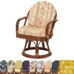 ショッピングラタン ラタン 回転座椅子エクストラハイタイプ+座面&背もたれクッションセット(プリント) HR(ブラウン) 籐 チェア 選べるクッション 和室 アジアン 代引不可