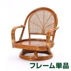 ショッピングラタン ラタン 回転座椅子 ミドルタイプ HR(ブラウン) 籐 チェア ミドルタイプ ブラウン 選べるクッション 和室 アジアン 和風 代引不可