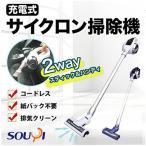 ■軽量なのに高機能、充電式サイクロン掃除機! ■コードがないので車のお掃除に最適! ■エアコンブラシ...