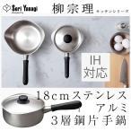 柳宗理 ステンレス アルミ3層鋼 片手鍋 18cm つや消し 日本製