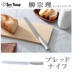 柳宗理 ブレッドナイフ 21cm 1本入