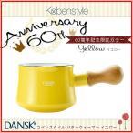 DANSK(ダンスク) 851831 ビストロ バターウォーマー イエロー