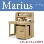 ショッピング学習机 学習デスク マリウス 学習机 勉強机 勉強デスク 家具 机 テーブル デスク 関家具 代引不可