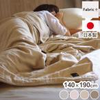 5重ガーゼケットキルト シングルサイズ エコテックス Fabric Plus 日本製  送料無料