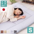 マイティトップわた仕様日本製敷き布団 敷き布団 シングル ふとん 敷布団 高品質