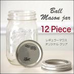 正規品 メイソンジャー Ball Mason jar 16oz 12個セット レギュラーマウス オリジナル クリア mason1 約480ml