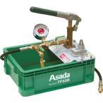 アサダ テストポンプTP50B TP50B ポンプ・テストポンプ