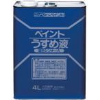 ニッぺ 徳用ペイントうすめ液 4L HPH101-4 塗装・内装用品・塗料