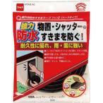 ニトムズ 屋外用防水すきまテープ9×15 ハードタイプ E0090 テープ用品・気密防水テープ