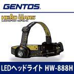 GENTOS LEDヘッドライト ヘッドウォーズ HW-888H 懐中電灯 LED ライト ヘッドライト 作業灯 照明