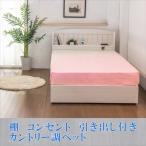 ベッド セミダブル 棚 コンセント 引き出し付き カントリー調ベッド 二つ折りボンネルコイルマットレス付 代引不可
