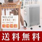 オイルヒーター タイマー付き 9フィン RLC-OH1200 暖房 静音 タイマー付き 安全装置