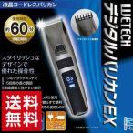 WETECH デジタルバリカンEX WJ-740 WJ-740