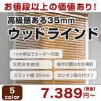 日本製 国産 木製 ブラインド おしゃれ 北欧 ウッドブラインド ブラインドカーテン タチカワ ブラインド 標準タイプ 高さ 30~80cm ・幅 81~100cm 代引不可